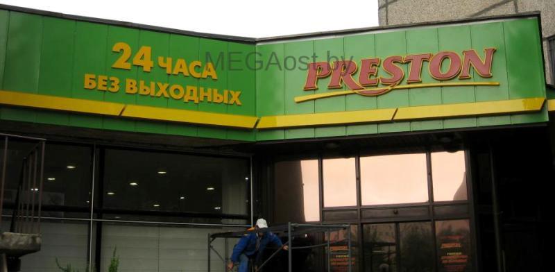 Фасады торговых объектов